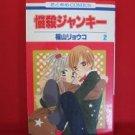 Charming Junkie #2 Manga Japanese / FUKUYAMA Ryoko