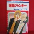 Charming Junkie #6 Manga Japanese / FUKUYAMA Ryoko