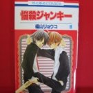 Charming Junkie #8 Manga Japanese / FUKUYAMA Ryoko