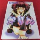 Cheeky Vampire #1 Manga Japanese / KAGESAKI Yuna