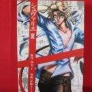 Chevalier III #3 Manga Japanese / UBUKATA Tow, YUMEJI Kiriko