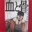 Chi to Hone #1 Manga Japanese / SOGIRU Yan, FURUSAWA Yuu