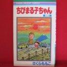 Chibi Maruko-chan #13 Manga Japanese / SAKURA Momoko