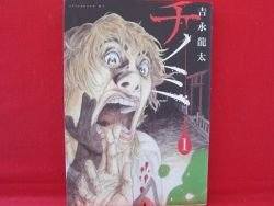 Chinomi #1 Manga Japanese / YOSHINAGA Ryuuta