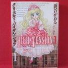 Chistie High Tension #1 Manga Japanese / Kaoru Shintani