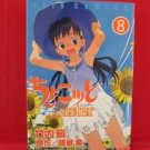Chokotto Sister #8 Manga Japanese / ZAPPA Go, TAKEUCHI Sakura