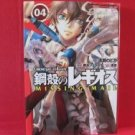 Chrome Shelled Regios Missing Mail #4 Manga Japanese / AMAGI Shuusuke, Miyuu
