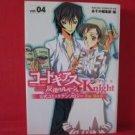 Code Geass Lelouch of the Rebellion 'Knight' For Girl #4 Manga Anthology Japanese