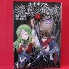 Code Geass Shikkoku no Renya #1 Manga Japanese / Tomomasa Takuma