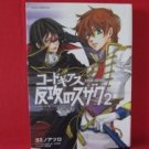Code Geass Suzaku of the Counterattack #2 Manga Japanese / Atsuro Yomino