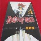 D.Gray-man #4 Manga Japanese / HOSHINO Katsura