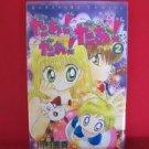 Da Da Da:UFO Baby #2 Manga Japanese / KAWAMURA Mika
