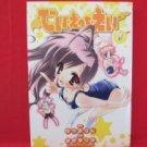 Dei Ecchi Ei #2 Manga Japanese / YUUKI Rin, TANIMURA Marika