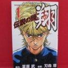 Densetsu no Head Sho #1 Manga Japanese / HAMORI Takashi, NATSUHARA Takeshi