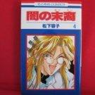 Descendants of Darkness #4 Manga Japanese / MATSUSHITA Yoko