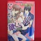 Docchi ga Hoshii no? Manga Japanese / SAKUMA Haruko