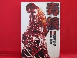 Dokuro Manga Japanese / SARUWATARI Tetsuya, Hayashi Nobuyasu