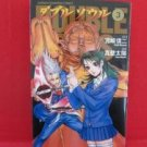 Double Souls #3 Manga Japanese / MIYAZAKI Shinji, MAKABE Taiyou