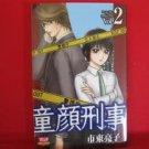Dougan Deka #2 Manga Japanese / SHITOU Ryouko