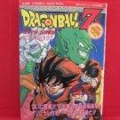 Dragon Ball Z: Super Saiyajin da Son Gokuu Full Color Manga Japanese / TORIYAMA Akira