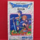 Dragon Quest Realms of Reverie #4 Manga Japanese / KANZAKI Masaomi