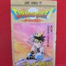 Dragon Quest: Dai no Daibouken #23 Manga Japanese /
