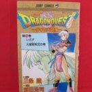 Dragon Quest: Dai no Daibouken #25 Manga Japanese /