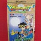 Dragon Quest: Dai no Daibouken #26 Manga Japanese /