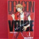Dragon Voice #1 Manga Japanese / NISHIYAMA Yuriko