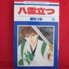 Eight Clouds Rising #13 Manga Japanese / ITSUKI Natsumi