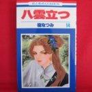 Eight Clouds Rising #14 Manga Japanese / ITSUKI Natsumi