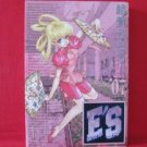 E'S #7 Manga Japanese / Satoru Yuiga