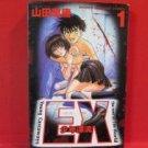 EX Shonen Hyouryu #1 Manga Japanese / Yamada Yoshinobu