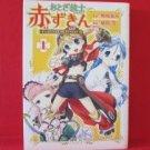 Fairy Musketeers #1 Otogi Jushi Akazukin Manga Japanese / KUMASAKA Shougo, HIIRO Yuki