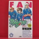 Fantasista #11 Manga Japanese / KUSABA Michiteru