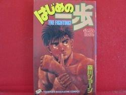 Fighting Spirit #12 Manga Japanese / MORIKAWA Jyoji