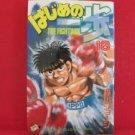 Fighting Spirit #18 Manga Japanese / MORIKAWA Jyoji