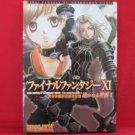 Final Fantasy XI Anthology Comic The world for away #1 Manga Japanese