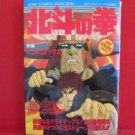 Fist of the North Star #2 Full Color Manga Japanese