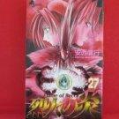 Flame of Recca #27 Manga Japanese / ANZAI Nobuyuki