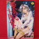 Fourteen 'One Night Stand' Stories Aiaru Juyoya Manga Japanese / Takeshi Takebayashi