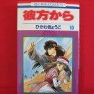 From Far Away #10 Manga Japanese / HIKAWA Kyouko