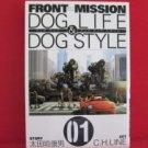 Front Mission - Dog Life & Dog Style #1 Manga Japanese / OHTAGAKI Yasuo, C.H.LINE