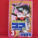 Full Ahead! Coco #3 Manga Japanese / YONEHARA Hideyuki