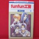 Fun Fun Factory #4 Manga Japanese / WATANABE Yoshitomo