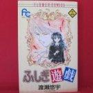 Fushigi Yuugi The Mysterious Play #14 Manga Japanese / WATASE Yuu