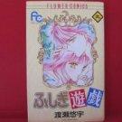 Fushigi Yuugi The Mysterious Play #9 Manga Japanese / WATASE Yuu