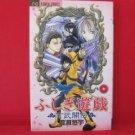Fushigi Yuugi The Mysterious Play Genbu Kaiden #2 Manga Japanese / WATASE Yuu