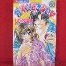 Ga.ma.n Dekinai #5 Manga Japanese / SHIGANO Iori