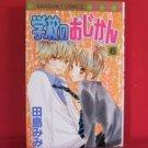 Gakkou no Ojikan #6 Manga Japanese / TAJIMA Mimi